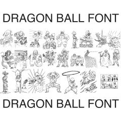 ドラゴンボールのイラストが描けるフォント Dragon ball
